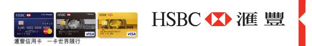 HSBC 匯豐 | 匯豐信用卡 一卡世界隨行