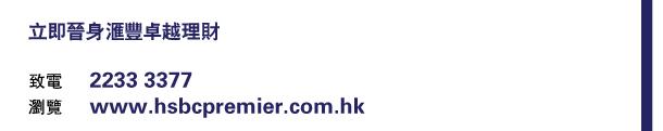 立即晉身匯豐卓越理財   致電 2233 3377  瀏覽 www.hsbcpremier.com.hk